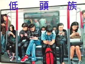 11 種由智慧型手機所引發的不良嗜好,你養成了幾項?