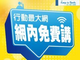 中華電信網內免費講、月租 33 升級和新超值購機,那一個適合你?