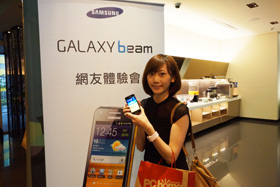 《三星 Galaxy Beam》網友體驗會花絮