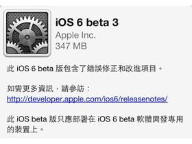 iOS 6 Beta 3 更新,台灣地圖資訊更完整,MobileMe 掰掰