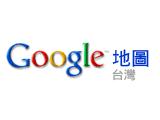 Google Maps 台北街景:媽!我在這