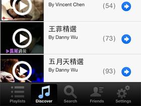 用 MixerBox App 建立播放清單,欣賞 YouTube 音樂不間斷