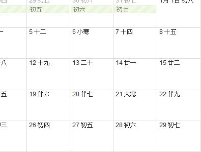 解決 Google 日曆的農曆日期消失問題