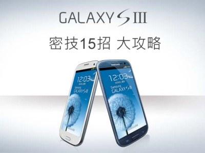 【 公佈得獎名單】【 送你GALAXY SIII 】Samsung GALAXY SIII 密技15招 大攻略 票選活動