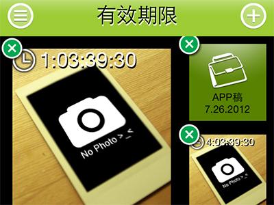 用 iPhone App 記錄生活事物的「有效期限」