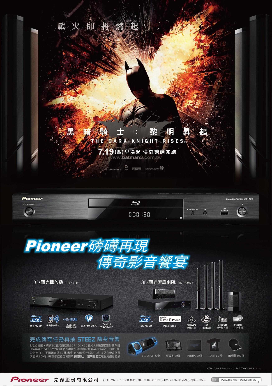 買全新Pioneer 3D藍光播放機  就抽STEEZ數位隨身音響及黑暗騎士:黎明昇起電影週邊!