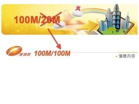 你會申請雙向 100M 嗎?