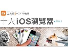10款 iOS 瀏覽器介紹,你喜歡那一款?
