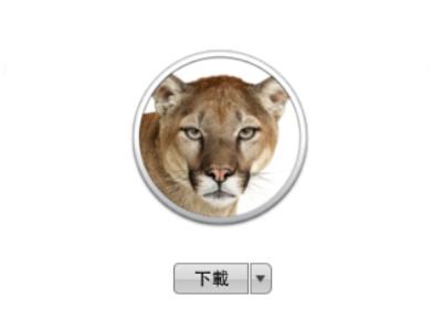 用戶急更新!OS X Mountain Lion 四天下載超過三百萬
