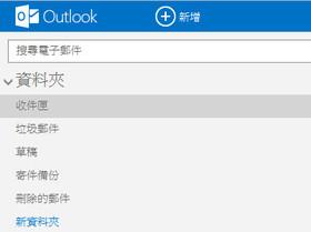 微軟推出 Outlook.com 電子郵件,趕快來註冊你要的帳號