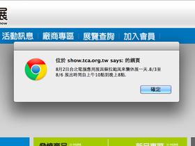 蘇拉颱風攪局,2012 台北電腦應用展8月2日休展一天,別白跑一趟