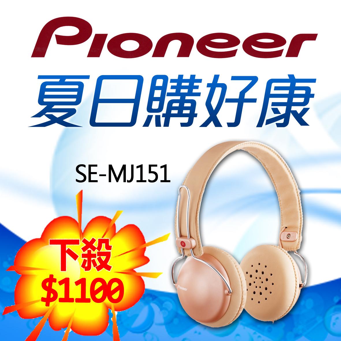 七夕情人節送禮首選  Pioneer SE-MJ151時尚迷你耳罩式耳機