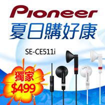 給你絕佳的通話品質,Pioneer SE-CE511i iPhone對應耳塞式耳機
