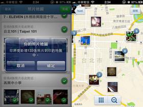 Instagram 3.0 推出,加入照片地圖、新的個人頁面