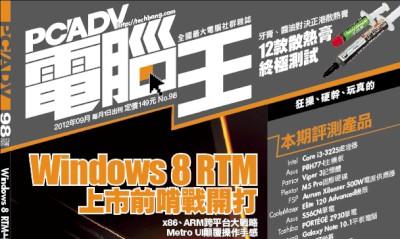 PCADV 98期、9月1日出刊:Windows 8 RTM 搶先曝光