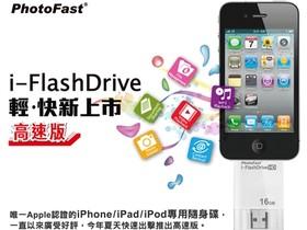 PhotoFast i-FlashDrive高速版 TRY ME體驗會