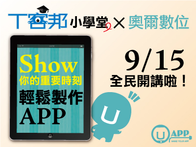 【PO文得獎名單公布】「 Show你的重要時刻 。 輕鬆打造個人專屬App 」9/15  T客邦小學堂,準時開課!