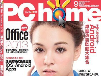 PC home 200期:9月1日出刊、Office 2013全新功能大解密