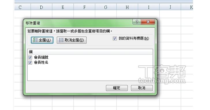Excel 自動刪除表格重複資料:篩選重複資料,二步驟快速刪除