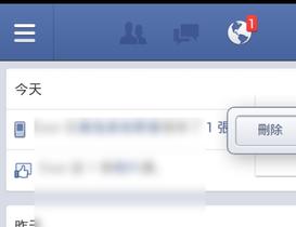 用手機快速刪除臉書按讚留言,Facebook App 活動紀錄一次搞定