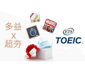 10 款多益考試英語學習包 App,讓你考高分、爭取加薪