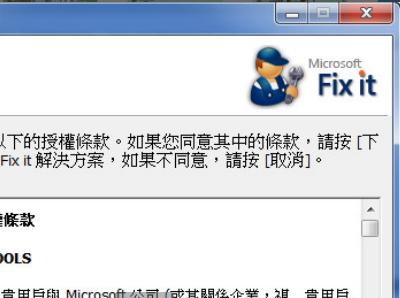 停用 Windows 7 小工具,保障安全自己來
