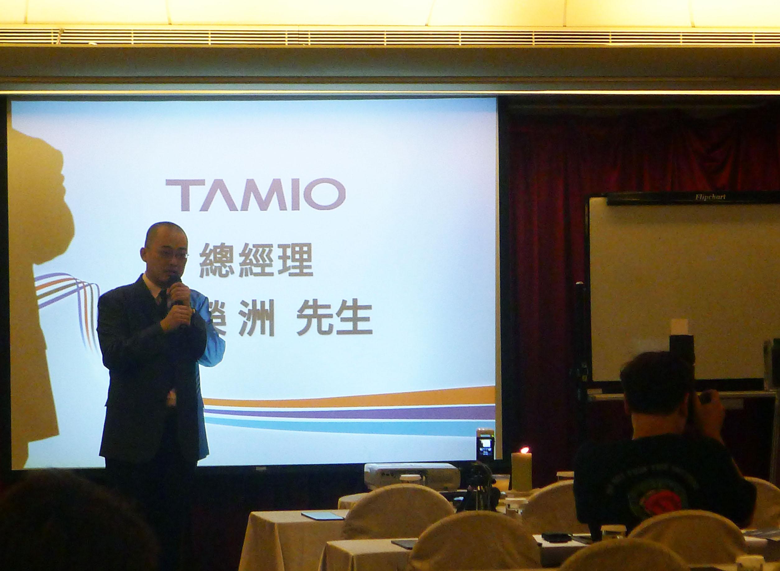 臺灣塔米歐舉辦2012秋季網說會