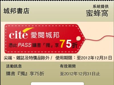 城邦集團率先應用Passbook 票卡服務 蜜蜂窩成為優惠券遞送新平台