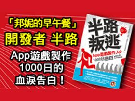 創業1000日的血淚告白: 「半路叛逃」,一場在台灣的App大冒險 !
