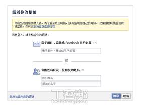 5分鐘搶回 Facebook 被盜帳號,實做給你看!