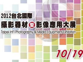 2012台北國際攝影器材展,無料講座、體驗、優惠速報
