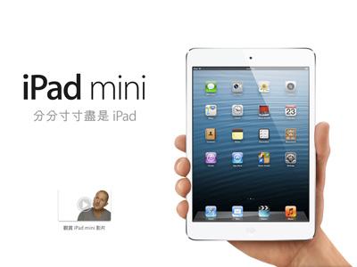 7吋新戰場,iPad mini 對決 Nexus 7、Kindle Fire HD、Galaxy Tab 2 7.0