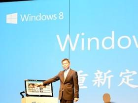 Windows 8 正式在台灣發表上市,價格出爐、軟硬體廠商大集合