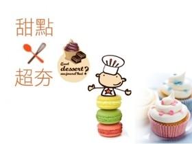 10款甜點資訊 App,也有甜點食譜,讓手機給你甜蜜的生活