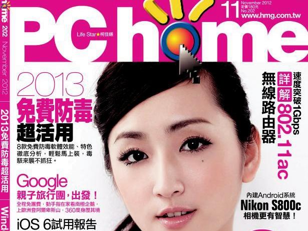 PC home 202期:11月1日出刊、2013免費防毒超活用