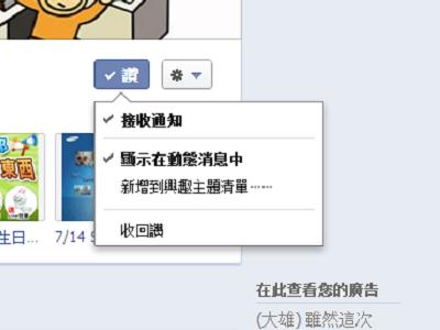 不錯過 Facebook 粉絲團訊息,用官方新功能「接收通知」就對了