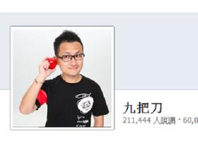 九把刀捍衛著作權槓上 Apple 香港蘋果公司,遭罵「白痴」