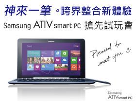 (PO文得獎名單公布)『神來一筆。跨界整合新體驗』12/1(六) Samsung ATIV smart PC搶先試玩會!
