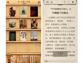 九把刀電子書大全集正式在 App Store 上架,全部免費下載