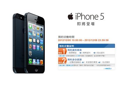 三大電信 iPhone 5 預購,中華12/5 10:00開跑,台灣大、遠傳搶先預購