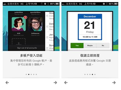iOS 版 Gmail App 2.0 大改版登場,支援多帳號登入、搜尋預測
