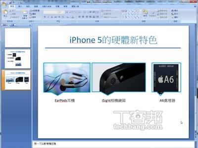 PowerPoint 裡的影像加圖框,條理更清晰、讓人眼睛一亮