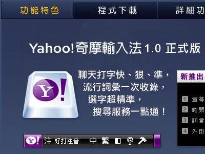 Yahoo!奇摩輸入法再見,1月15日停止下載,有需要的快備份