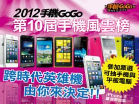 2012 手機風雲榜,投票就抽 iPhone 5