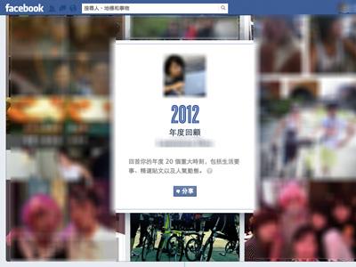 Facebook 推出「2012年自己的重要時刻」,回顧一年的重大事件