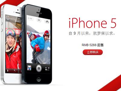 iPhone 5 銷售奇蹟再現!中國開賣 3 天賣出 200 萬隻