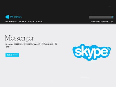 怎麼用 Skype 整合 Windows Live Messenger (MSN) 帳號及聯絡人?