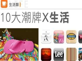 十款潮牌 App 大集合,一起感受潮流品牌的魅力
