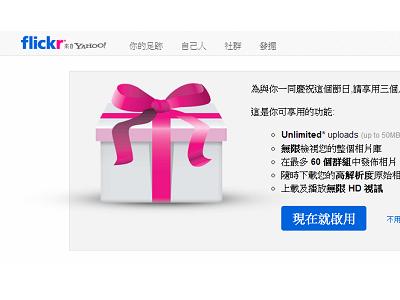 Flickr 送你 3 個月 Flickr Pro 資格,趕快去領!