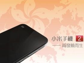 小米手機 2 登台暖身,高 C/P 值、還有刷機優勢,你會購買嗎?